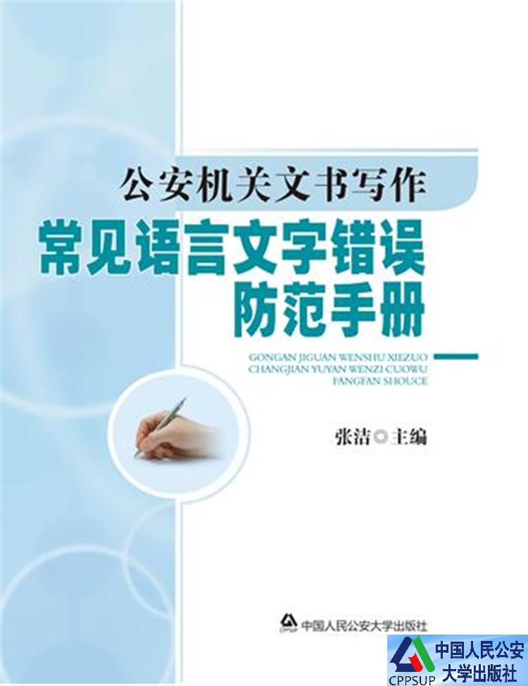 公安机关文书写作常见语言文字错误防范手册